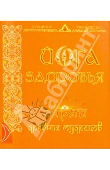 Йога здоровья. Секреты древних мудрецов йога здоровья секреты древних мудрецов сост аша йога здоровья секреты древних мудрецов