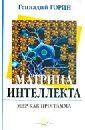 Горин Геннадий Матрица интеллекта. Мир как программа. Очерк 3