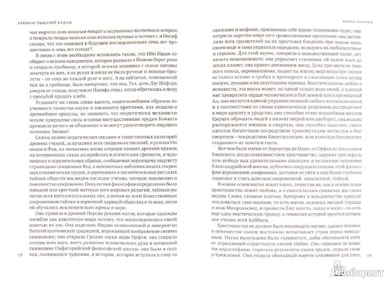Иллюстрация 1 из 6 для Мораль и Догма Древнего и Принятого Шотландского Устава. Том 3 - Альберт Пайк | Лабиринт - книги. Источник: Лабиринт