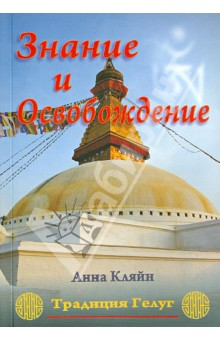 Знание и Освобождение. Тибетская буддийская эпистемология, обосновывающая трансформацию...