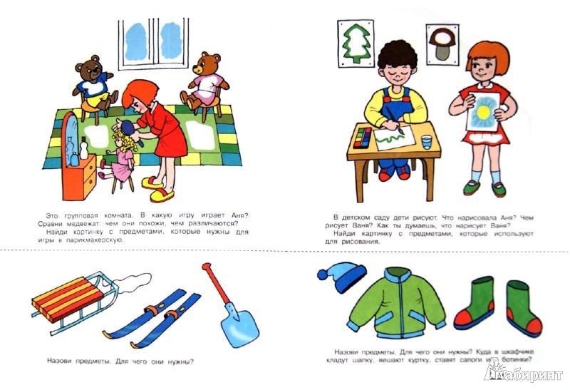 Иллюстрация 1 из 6 для Умные раскраски. Пособие для детей 3-4 лет - Гризик, Ерофеева | Лабиринт - книги. Источник: Лабиринт