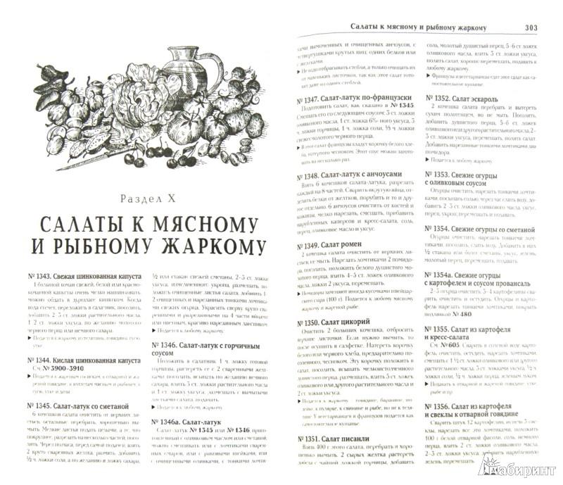 Иллюстрация 1 из 19 для Подарок молодым хозяйкам - Елена Молоховец | Лабиринт - книги. Источник: Лабиринт