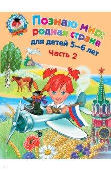 Познаю мир: родная страна: для детей 5-6 лет. В 2-х частях. Часть 2 познаю мир для одаренных детей 4 5 лет