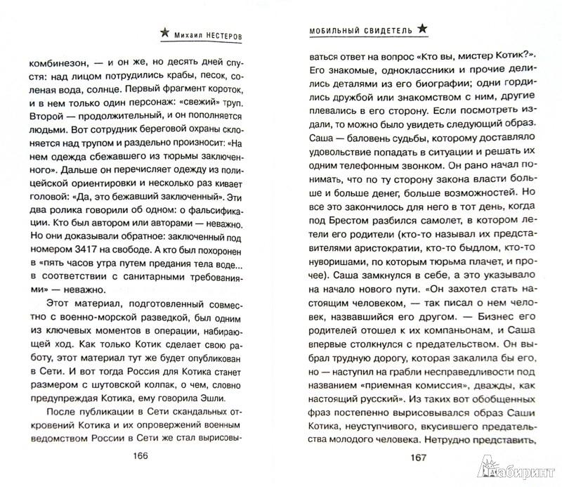 Иллюстрация 1 из 6 для Мобильный свидетель - Михаил Нестеров   Лабиринт - книги. Источник: Лабиринт