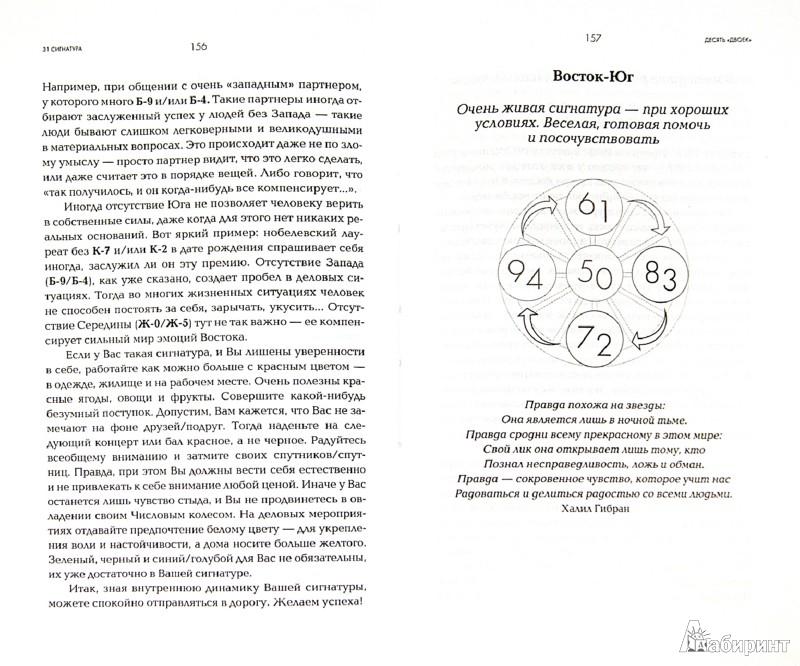 Иллюстрация 1 из 15 для Тирольский шифр судьбы: как с помощью нумерологии стать счастливым - Паунггер, Поппе | Лабиринт - книги. Источник: Лабиринт