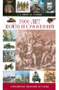 Эванс А. А., Гиббонс Д. 5000 лет войн и сражений. Хронология военное истории