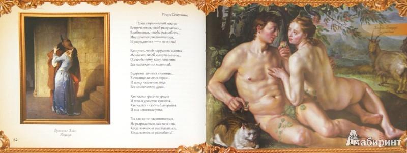 Иллюстрация 1 из 24 для Жизнь прекрасна - Л. Кратенко | Лабиринт - книги. Источник: Лабиринт