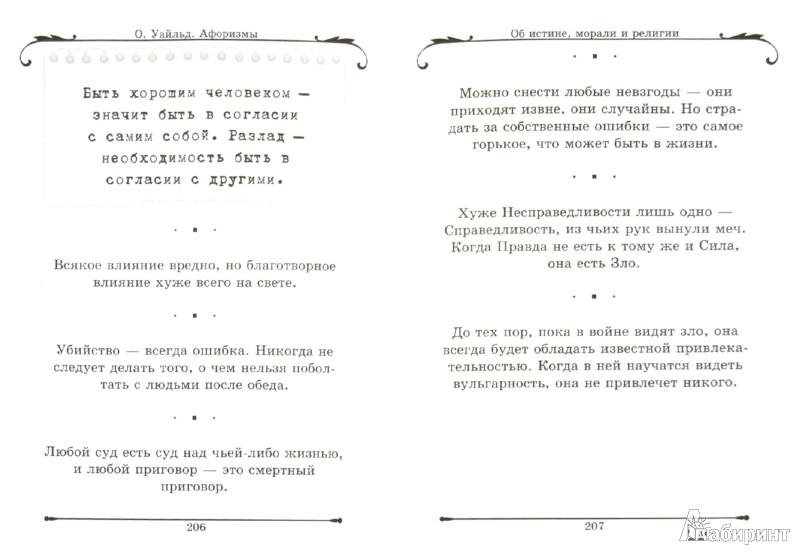Иллюстрация 1 из 8 для Оскар Уайльд. Афоризмы - Оскар Уайльд | Лабиринт - книги. Источник: Лабиринт