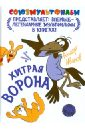 Иванов Альберт Анатольевич Хитрая ворона иванов а хитрая ворона ворона которая хотела стать котом