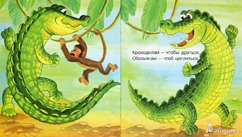 Иллюстрация 1 из 15 для Волшебный клубок - Андрей Усачев | Лабиринт - книги. Источник: Лабиринт