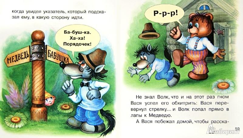 Иллюстрация 1 из 21 для Как Волк Теленочку все-таки мамой был... - Михаил Липскеров | Лабиринт - книги. Источник: Лабиринт