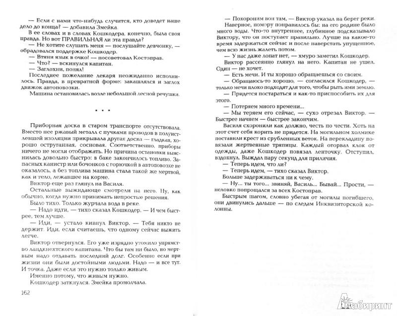 Иллюстрация 1 из 12 для Люди Черного Креста - Руслан Мельников | Лабиринт - книги. Источник: Лабиринт