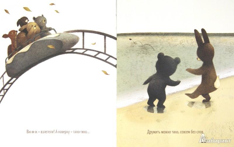 Иллюстрация 1 из 28 для Тихая книга - Андервуд, Андервуд | Лабиринт - книги. Источник: Лабиринт