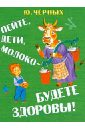 Черных Юрий Егорович Пейте, дети, молоко - будете здоровы!