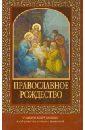 Православное Рождество,