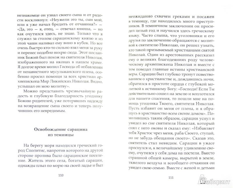 Иллюстрация 1 из 2 для Николай Чудотворец | Лабиринт - книги. Источник: Лабиринт