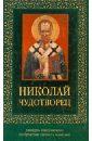 Николай Чудотворец,