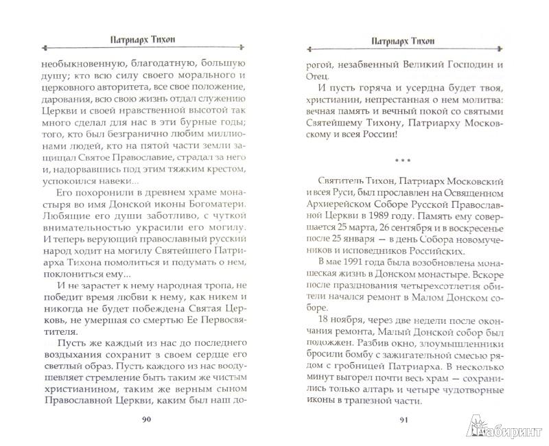 Иллюстрация 1 из 2 для Патриарх Тихон | Лабиринт - книги. Источник: Лабиринт