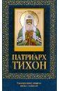 Патриарх Тихон,