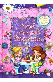 Мой личный дневник. Для меня и моих друзей! подарок девочке на 7 лет