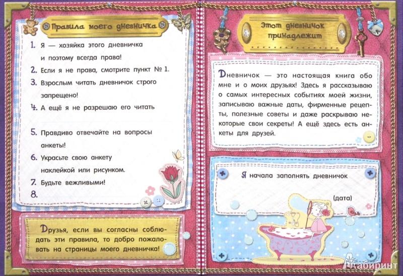 Иллюстрация 1 из 17 для Мой любимый дневничок. Только для друзей! | Лабиринт - книги. Источник: Лабиринт