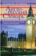 Краткий англо-русский словарь