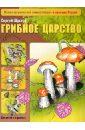 Шустов Сергей Борисович Грибное царство грибное меню