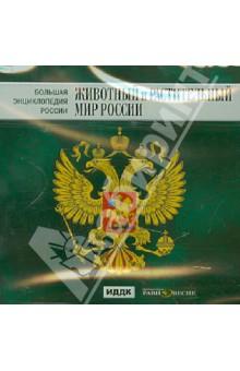 Большая энциклопедия России. Животный и растительный мир России (CD)