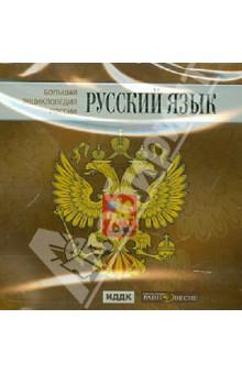 Большая энциклопедия России. Русский язык (CD)