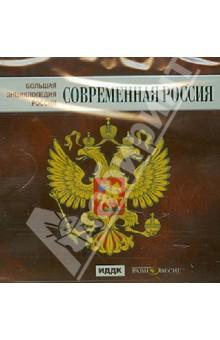 Большая энциклопедия России: Современная Россия (CD)