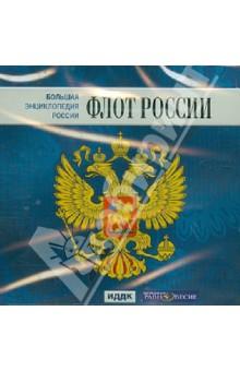 Большая энциклопедия России. Флот России (CD)