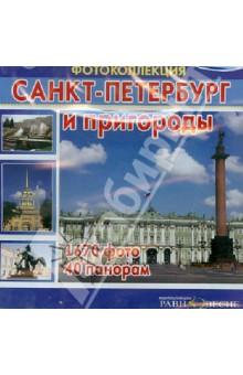Санкт-Петербург и пригороды (CD) cd диск guano apes offline 1 cd