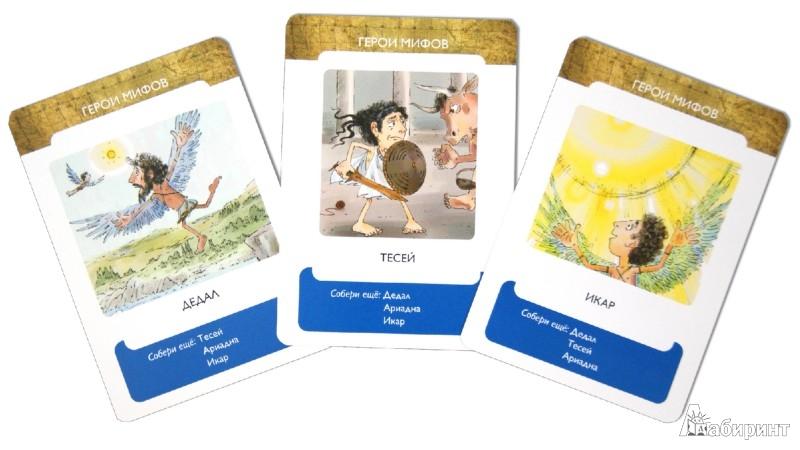 Иллюстрация 1 из 8 для Жили-были на  Древнем Крите: карточная игра | Лабиринт - игрушки. Источник: Лабиринт