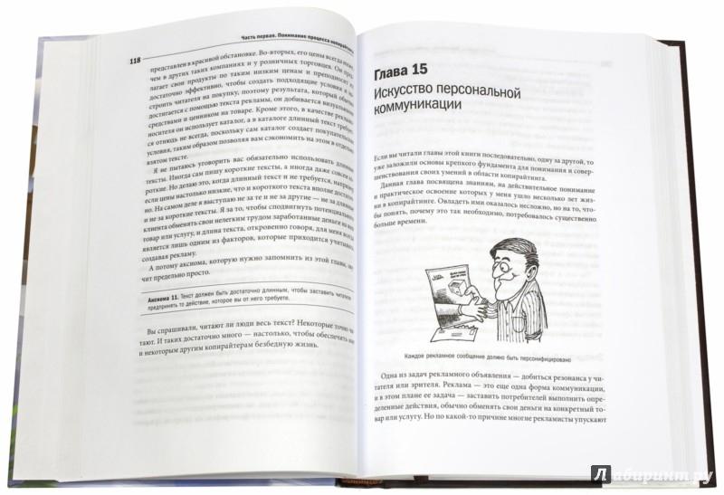Иллюстрация 1 из 10 для Искусство создания рекламных посланий. Справочник выдающегося американского копирайтера - Джозеф Шугерман | Лабиринт - книги. Источник: Лабиринт