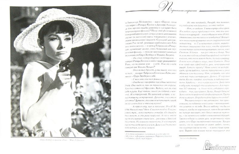 Иллюстрация 1 из 7 для Одри Хепберн. Моя прекрасная леди - Владимир Яськов | Лабиринт - книги. Источник: Лабиринт