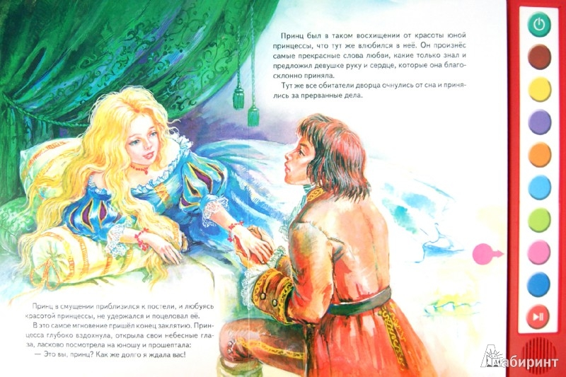 Иллюстрация 1 из 4 для Спящая красавица. Волшебная книга-плеер - Шарль Перро | Лабиринт - книги. Источник: Лабиринт