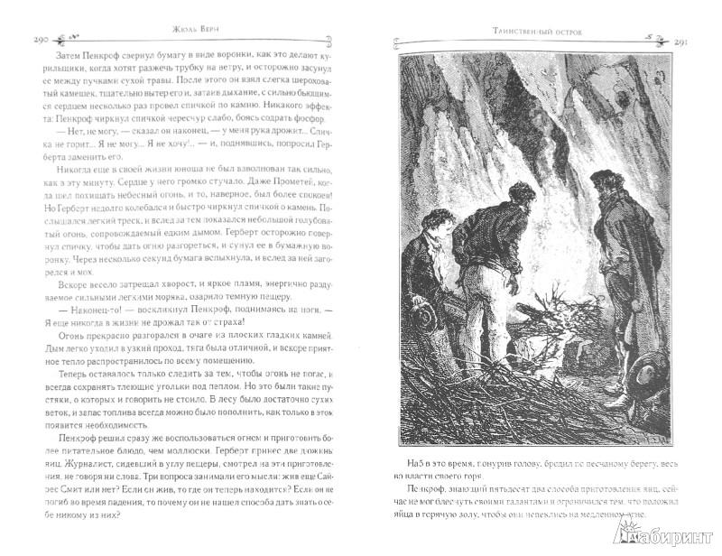 Иллюстрация 1 из 11 для Вокруг света за 80 дней; Таинственный остров - Жюль Верн | Лабиринт - книги. Источник: Лабиринт