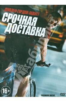 Срочная доставка (DVD)