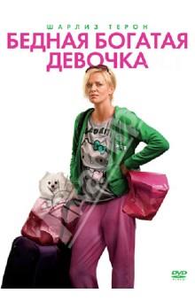 Бедная богатая девочка (DVD)