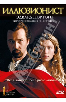 Иллюзионист (DVD)