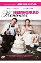 Немножко женаты (DVD). Столлер Николас