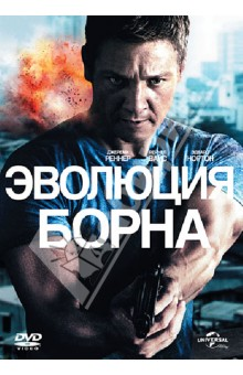 Эволюция Борна (DVD) оскар за толерантность и терпение