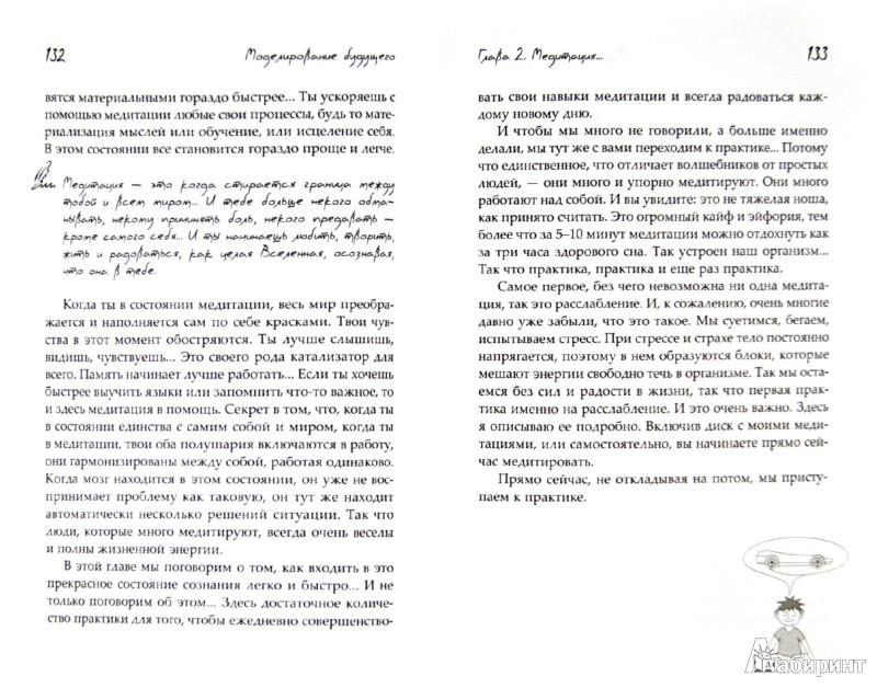 Иллюстрация 1 из 7 для Моделирование будущего (+CD) - Виталий Гиберт | Лабиринт - книги. Источник: Лабиринт