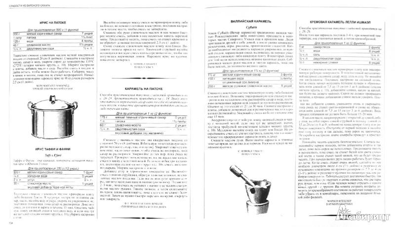 Иллюстрация 1 из 42 для Конфеты | Лабиринт - книги. Источник: Лабиринт