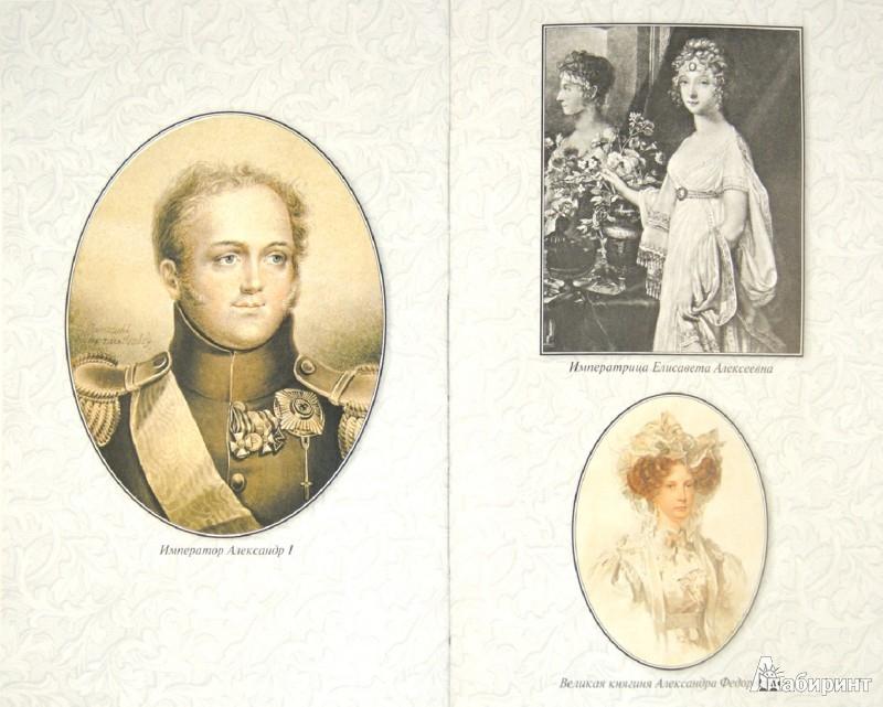 Иллюстрация 1 из 5 для Император Николай I. Его жизнь и царствование - Николай Шильдер | Лабиринт - книги. Источник: Лабиринт