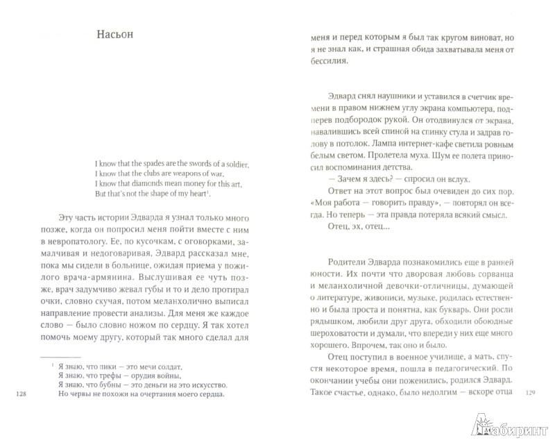 Иллюстрация 1 из 9 для [Франция] Под юбками Марианны - Никита Немыгин | Лабиринт - книги. Источник: Лабиринт