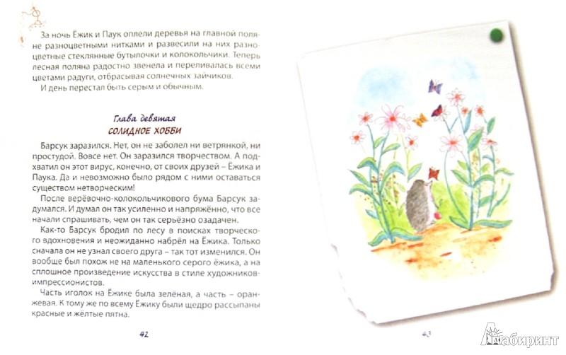 Иллюстрация 1 из 28 для Ёжик и его друзья. Удивительная сказочная повесть - Мария Бережная   Лабиринт - книги. Источник: Лабиринт