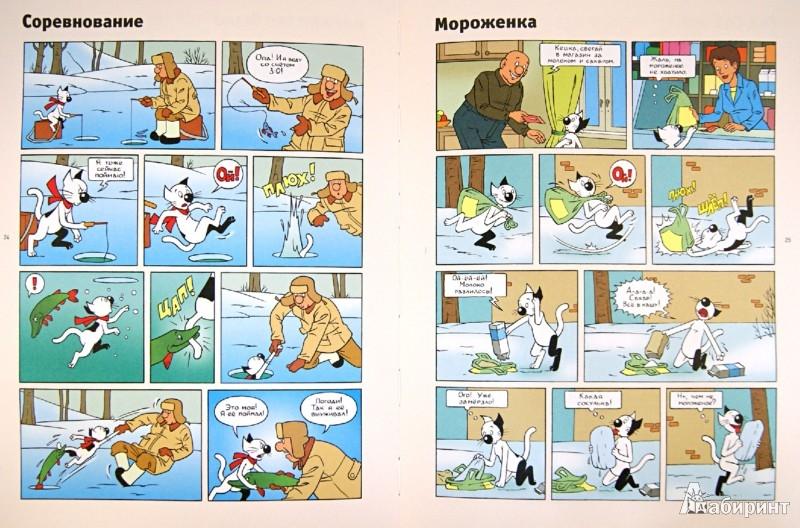 Иллюстрация 1 из 45 для Кешка в погоне за елкой - Снегирев, Снегирева   Лабиринт - книги. Источник: Лабиринт