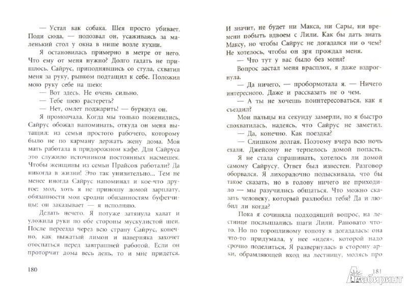 Иллюстрация 1 из 9 для Снежный ангел - Бек, Баарт | Лабиринт - книги. Источник: Лабиринт