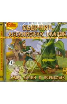 Купить Сборник английских сказок для детей и взрослых (CDmp3), 1С, Зарубежная литература для детей